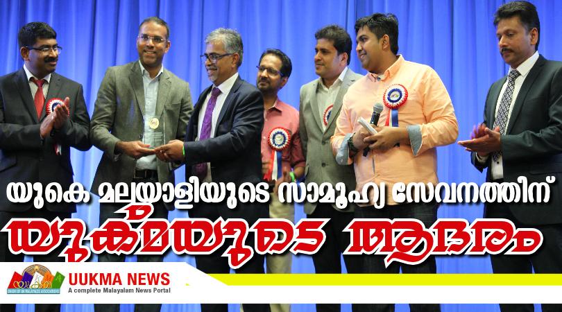 http://uukmanews.com/bineesh-recvd-uukma-award/