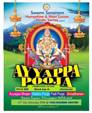 ഹാംപ്ഷെയര് & വെസ്റ്റ് സസക്സ് ഹിന്ദു സമാജത്തിന്റെ അയ്യപ്പ പൂജ ഈ മാസം 17 ശനിയാഴ്ച വൈകീട്ട് 3 മുതല് ചീച്ചെസ്റ്ററില്