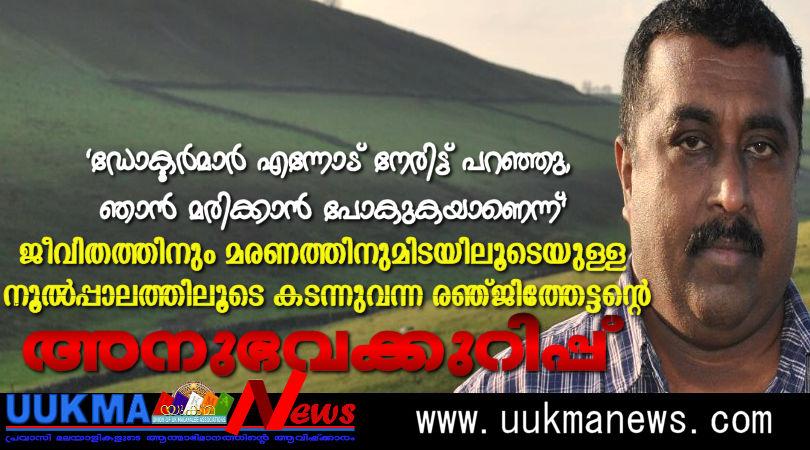 http://uukmanews.com/renjith-fb-post/