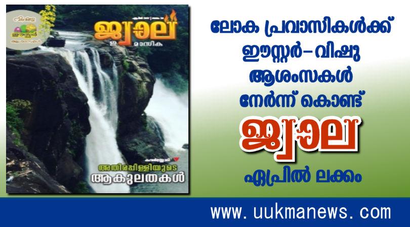 http://uukmanews.com/jwala-april-volume-published/