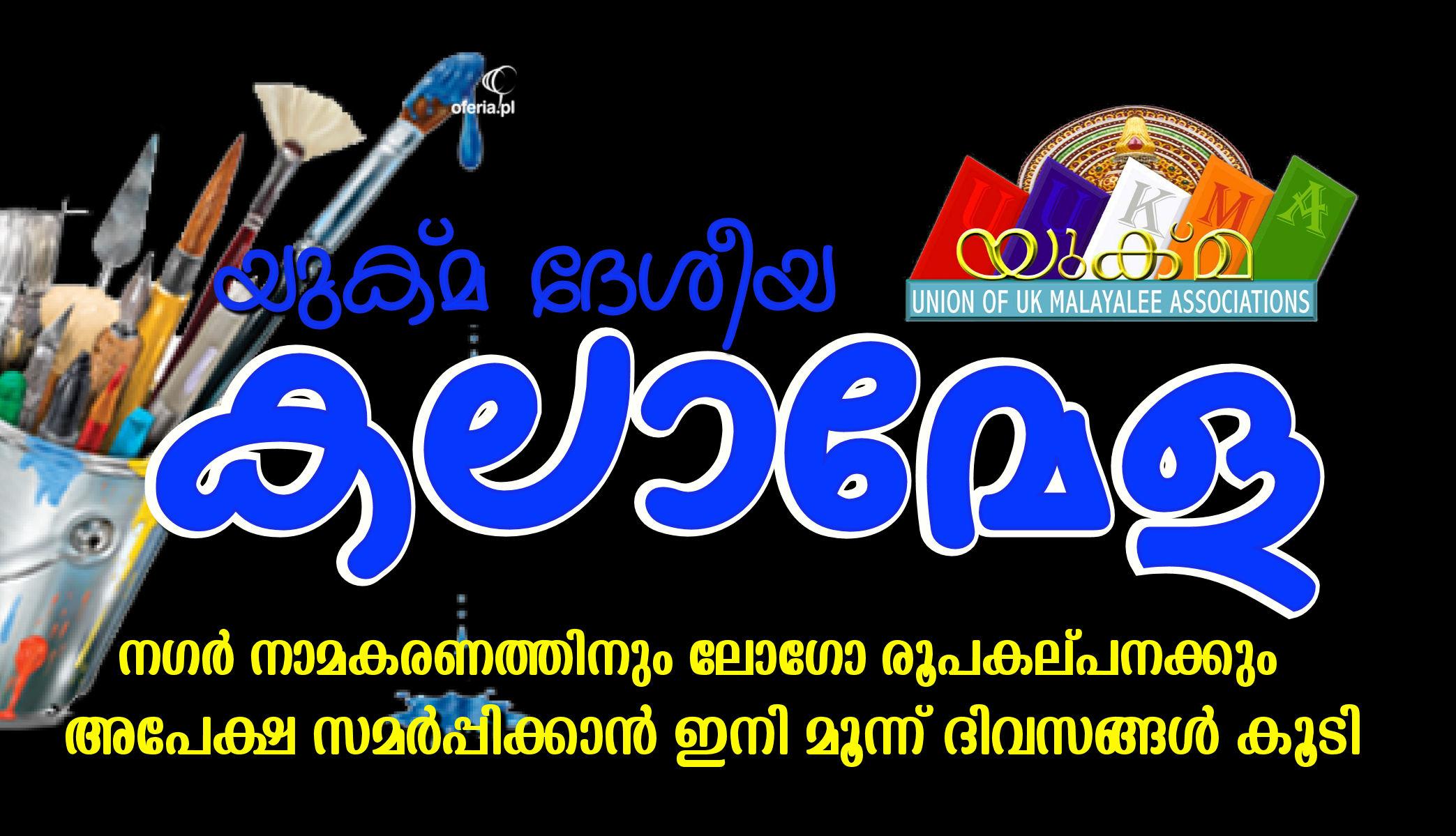 http://uukmanews.com/kalamela-logo-nagar/