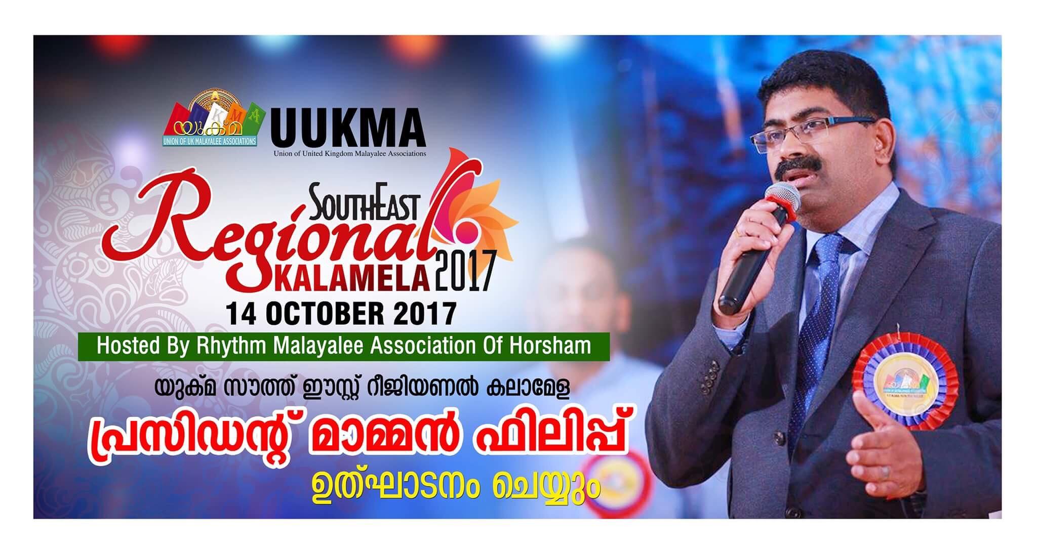 http://uukmanews.com/southeast-regional-kalamela/
