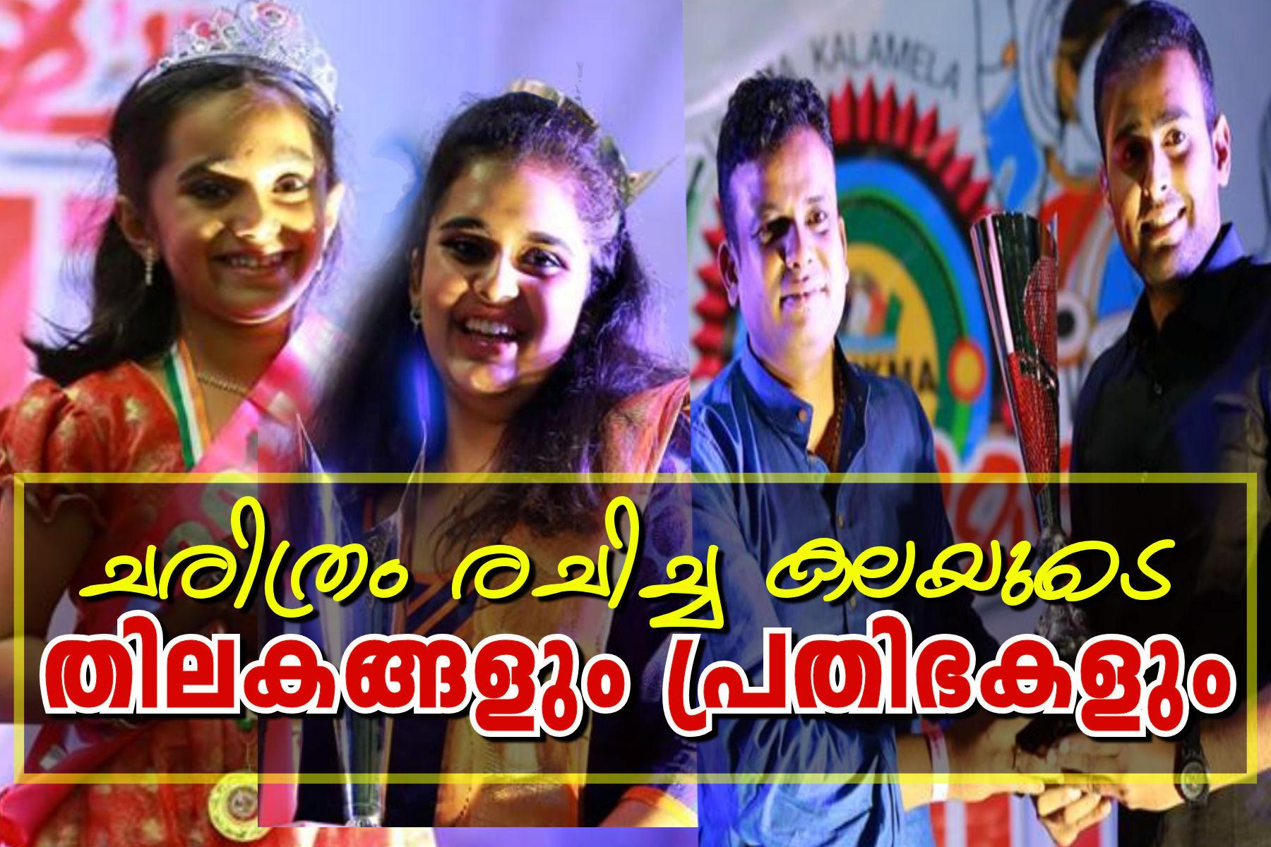http://uukmanews.com/kalathialakam-prathibha/