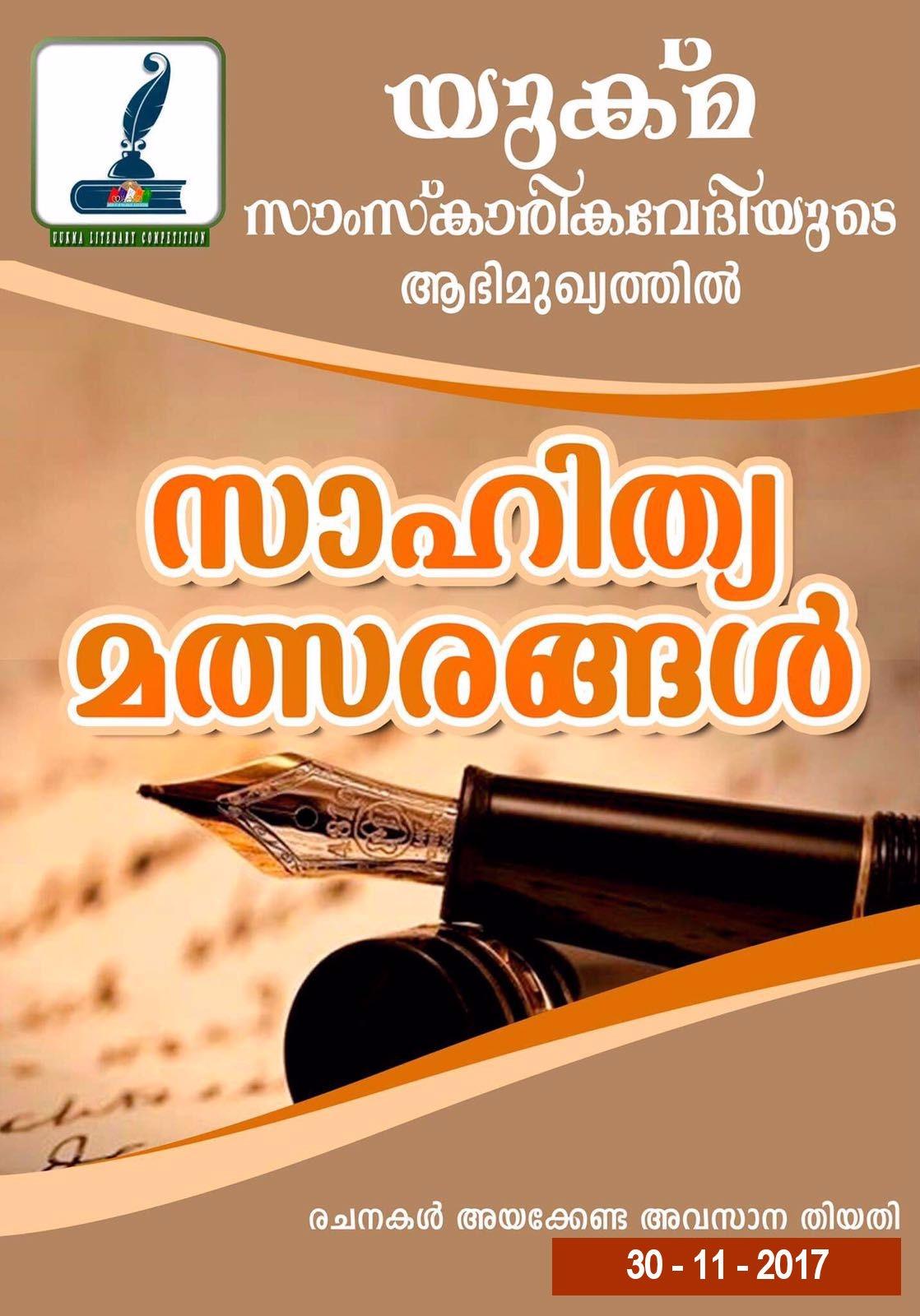 http://uukmanews.com/uukma-samskarika-vedhi/