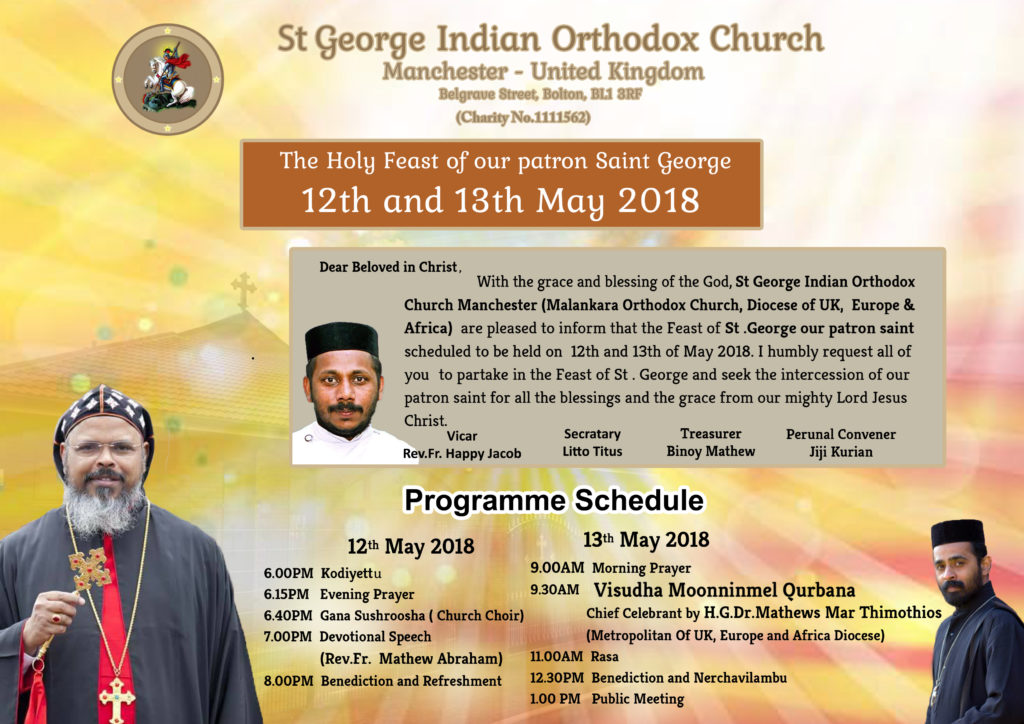 ഇംഗ്ലണ്ടിലെ പുതുപ്പള്ളി – സെ. ജോർജ് ഇന്ത്യൻ ഓർത്തഡോക്സ് ചർച്ച് – മാഞ്ചസ്റ്റർ പെരുനാൾ മെയ് 12 , 13  തീയതികയിൽ നടത്തപ്പെടുന്നു