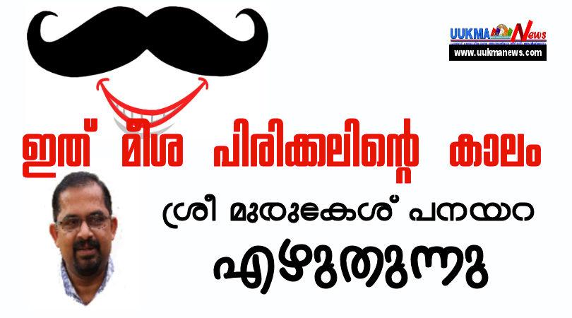 https://uukmanews.com/meesha-murukesh-panayara/