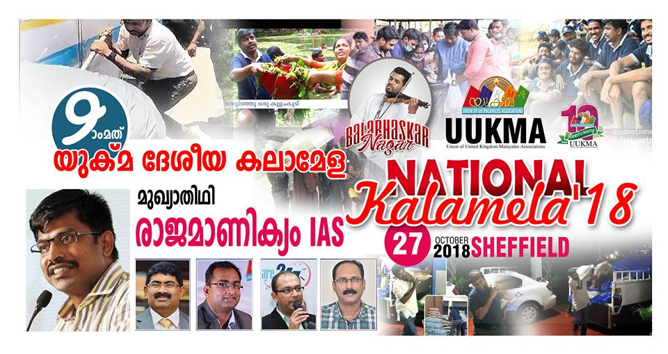 https://uukmanews.com/rajamanikyam-ias-kalamela-chief-guest/