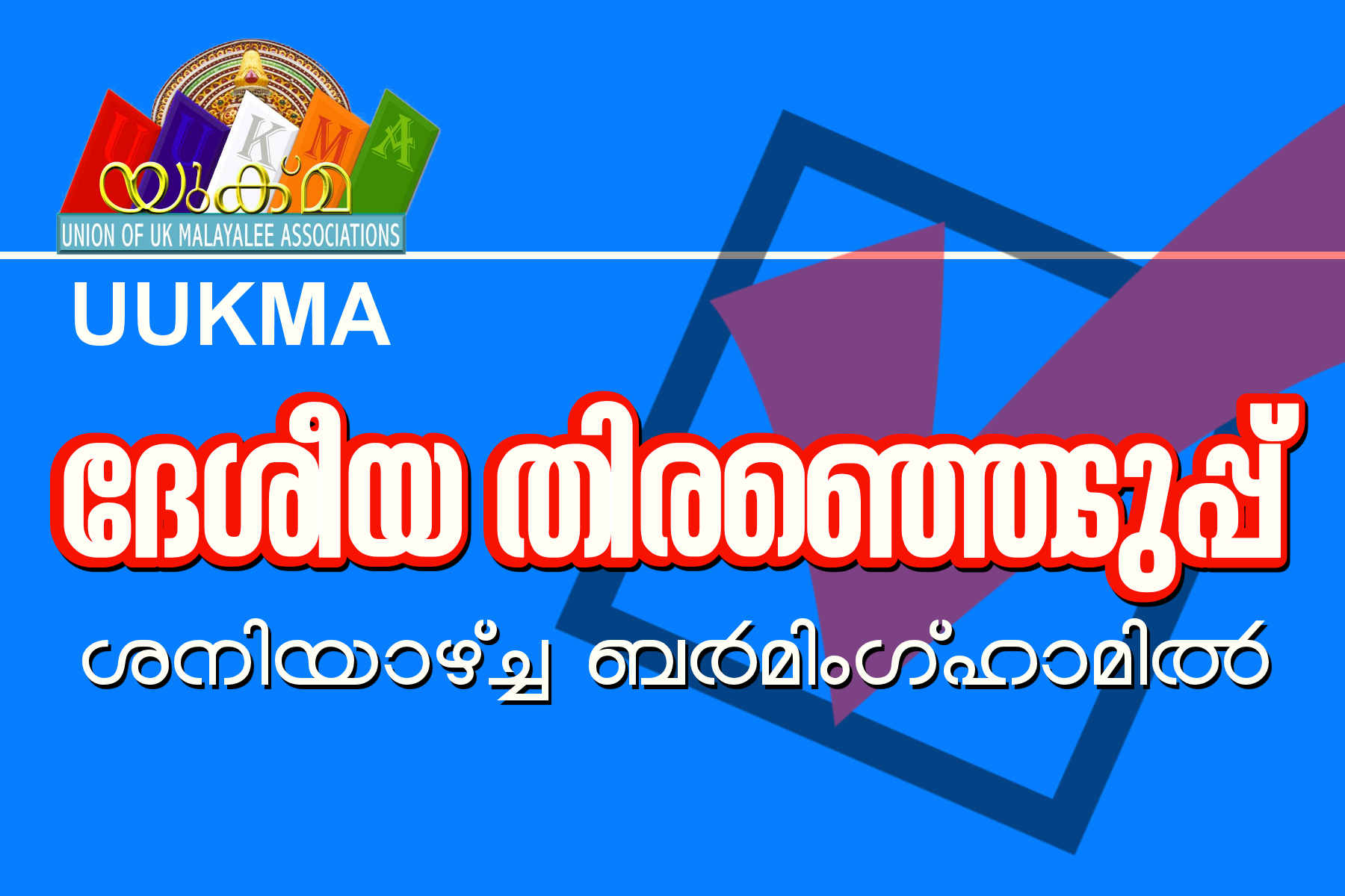 https://uukmanews.com/uukma-national-election2019/