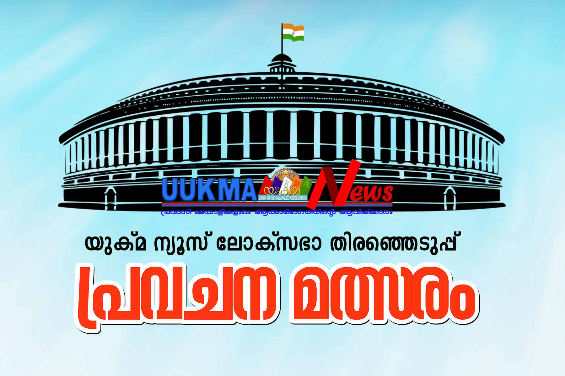 https://uukmanews.com/loksabha-election-contest/