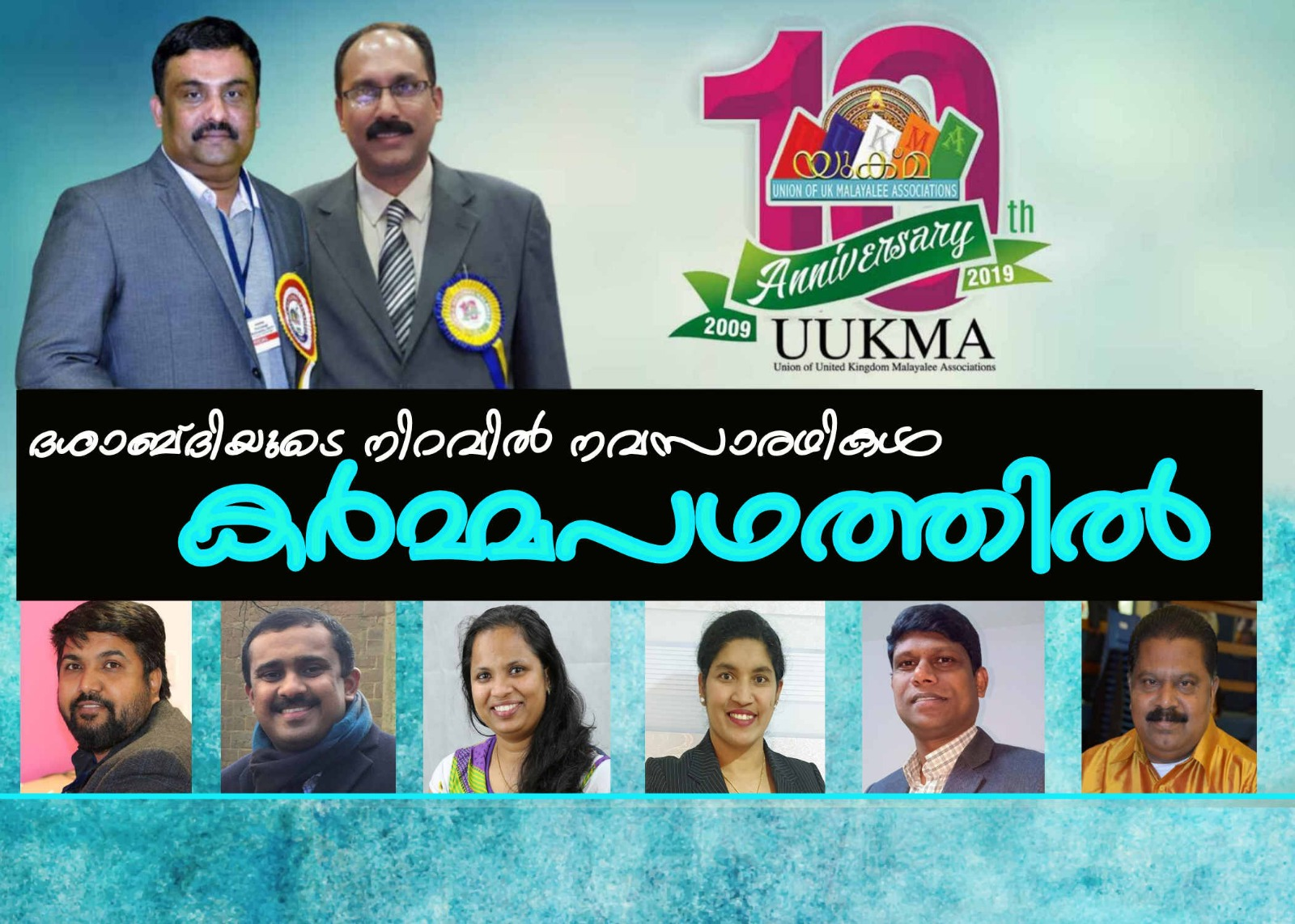 https://uukmanews.com/uukma-office-bearers2019/