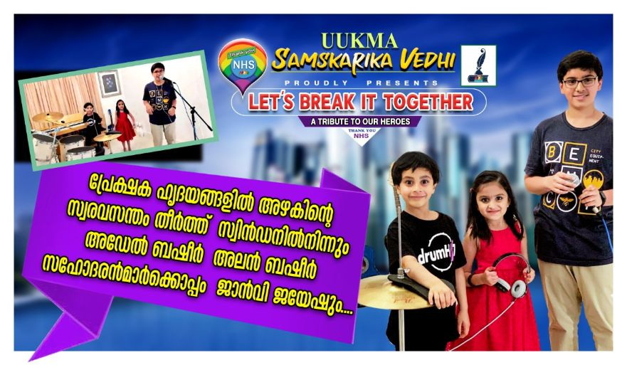 https://uukmanews.com/lets-break-it-together-uukma-kalasamskarikavedi010720/