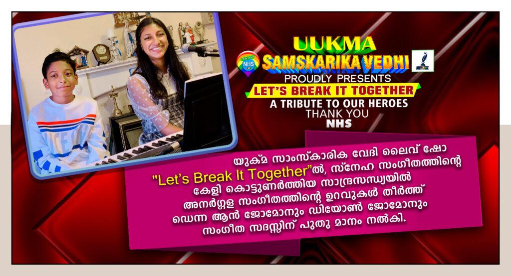 """യുക്മ സാംസ്കാരിക വേദി ലൈവ് ഷോ """"Let's Break It Together"""" ൽ, സ്നേഹ സംഗീതത്തിന്റെ കേളി കൊട്ടുണർത്തിയ സാന്ദ്ര സന്ധ്യയിൽ അനർഗ്ഗള സംഗീതത്തിന്റെ ഉറവുകൾ തീർത്ത് ഡെന്ന ആൻ ജോമോനും ഡിയോൺ ജോമോനും സംഗീത സദസ്സിന് പുതു മാനം നൽകി…"""