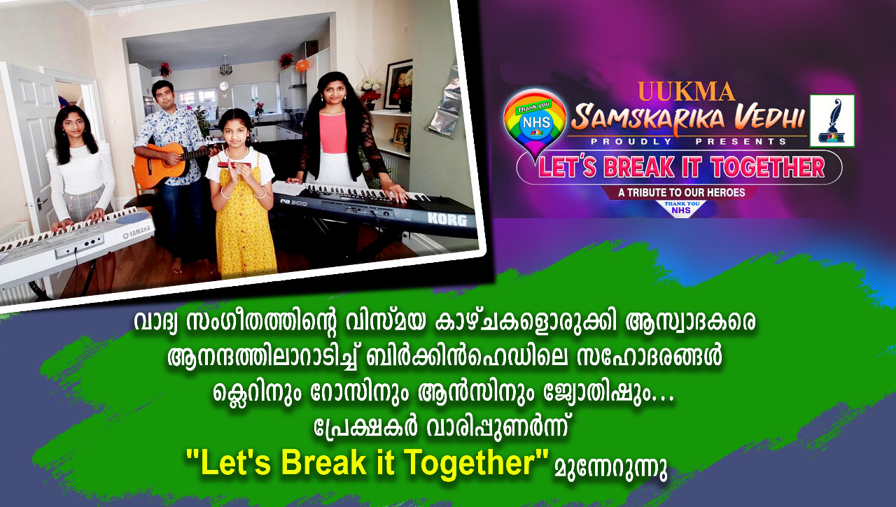 https://uukmanews.com/clerinrosinancinjyothish-amazingperformance-letsbreakittogether/