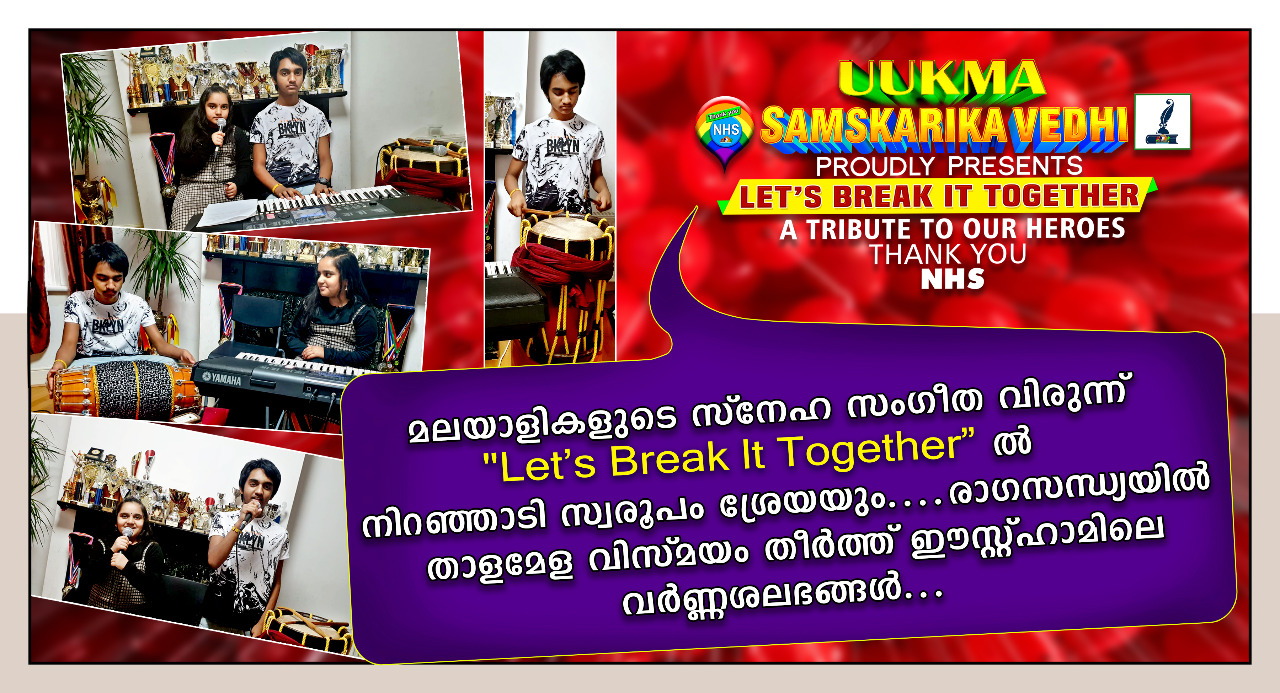 https://uukmanews.com/letsbreakittogether-shreyaswaroop-awesomeperforformance/