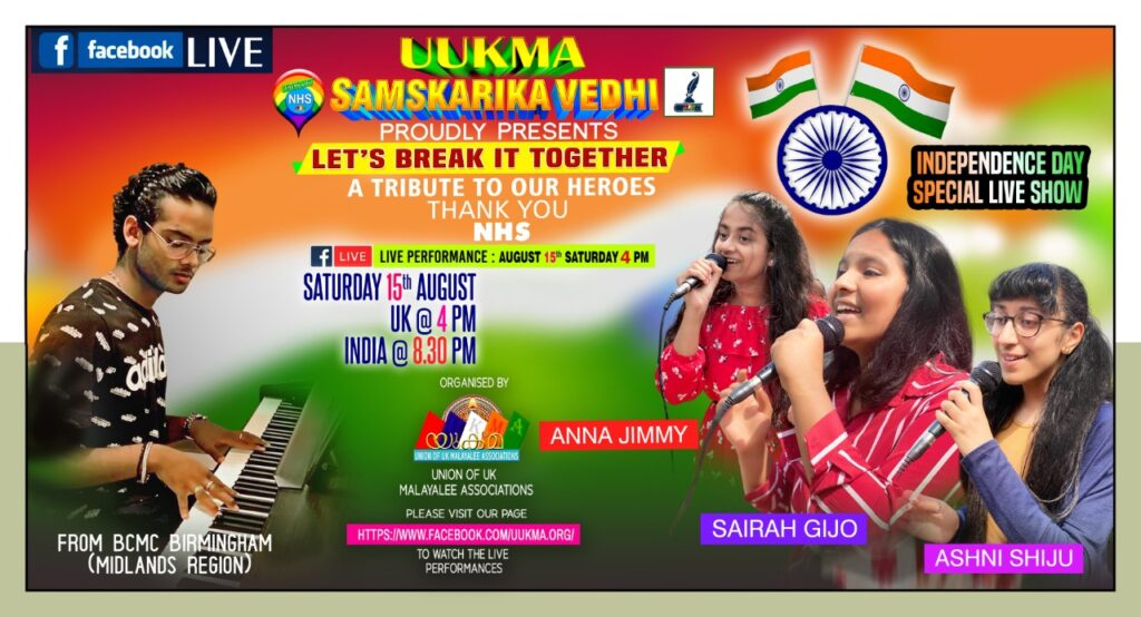 """സ്വാതന്ത്ര്യദിനത്തിന്റെ ത്യാഗോജ്ജ്വല സ്മരണകൾക്ക് യുക്മ സാംസ്കാരിക വേദിയുടെ സംഗീതാർച്ചന ….""""Let's Break It Together"""" സ്പെഷ്യൽ ലൈവ് ഷോയിൽ ദേശഭക്തി ഗാനങ്ങളുടെ രാഗമാലയുമായ് നാളെ 15/08/20, ശനി 4 PM ന് എത്തുന്നത് ബർമിംഗ്ഹാം BCMC യുടെ നാല് സുവർണ്ണ താരങ്ങൾസൈറ ജിജോയും ആഷ്നി ഷിജുവും അന്ന ജിമ്മിയും ജോഷ്വ മാർട്ടിനും…."""