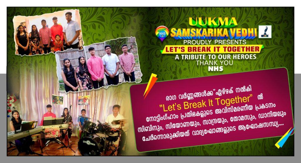 """രാഗ വർണ്ണങ്ങൾക്ക് ഏഴഴക് നൽകി """"Let's Break It Together"""" ൽ നോട്ടിംഗ്ഹാം പ്രതിഭകളുടെ അവിസ്മരണീയ പ്രകടനം ….സിബിനും സിയോണയും സാന്ദ്രയും തോമസും ഡാനിയലും ചേർന്നൊരുക്കിയത് വാദ്യഘോഷങ്ങളുടെ ആഘോഷ സന്ധ്യ …."""