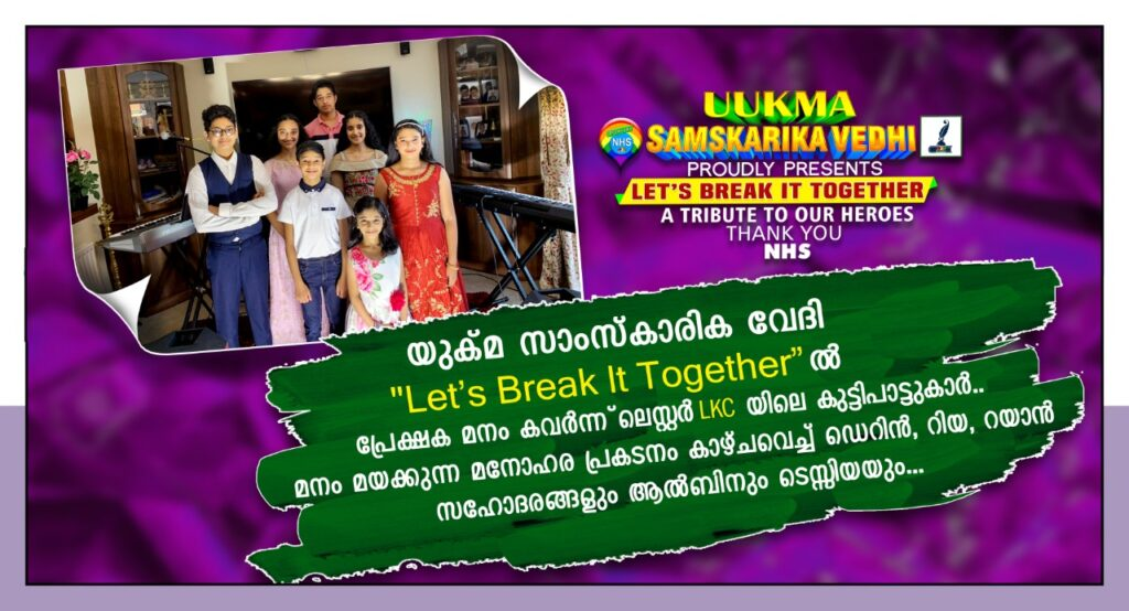 """യുക്മ സാംസ്കാരിക വേദി """"Let's Break It Together"""" ൽ പ്രേക്ഷക മനം കവർന്ന് ലെസ്റ്റർ LKC യിലെ കുട്ടി പാട്ടുകാർ …. മനം മയക്കുന്ന മനോഹര പ്രകടനം കാഴ്ചവെച്ച് ഡെറിൻ, റിയ, റയാൻ സഹോദരങ്ങളും ആൽബിനും ടെസ്സിയയും …."""