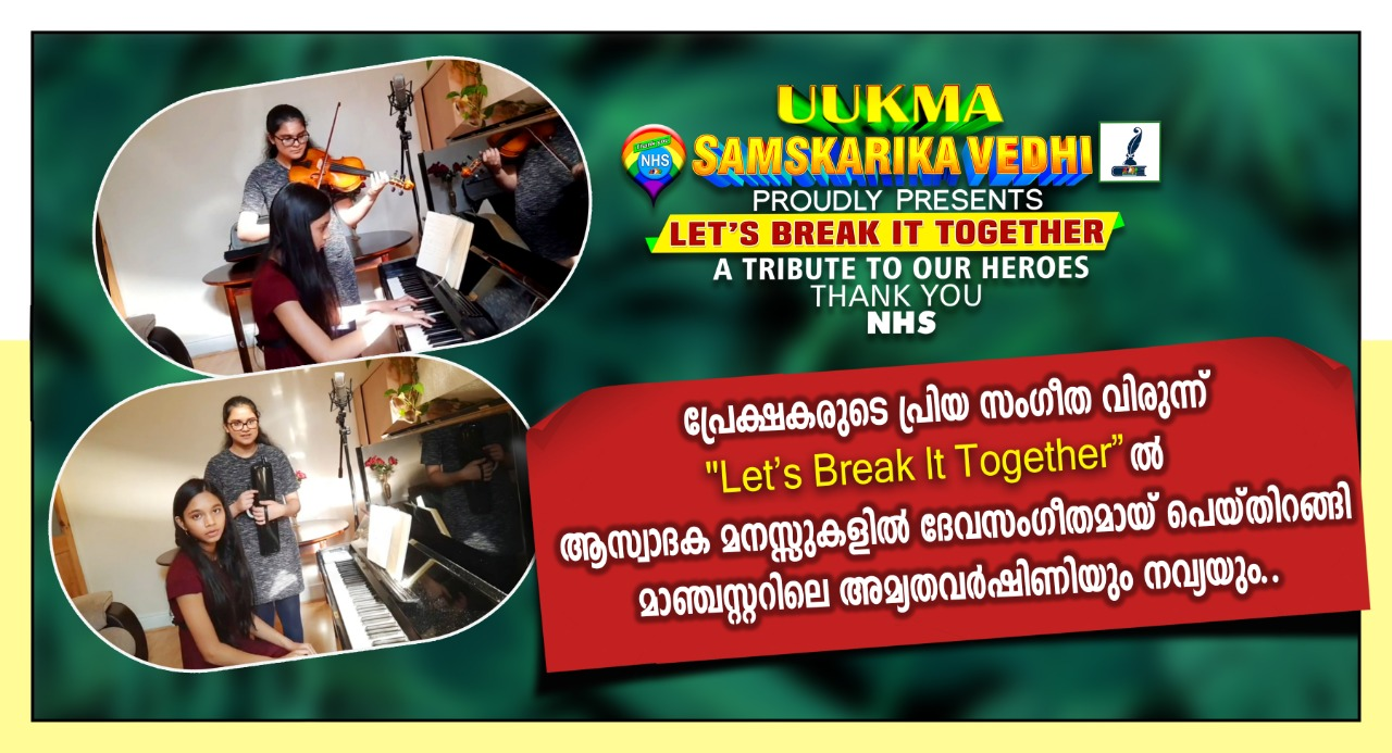 https://uukmanews.com/amruthavarshininavya-letsbreakittogether-lastsaturday/