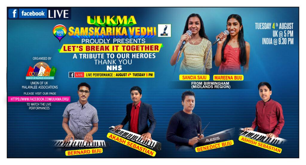 """ആഗസ്റ്റിലെ ആദ്യ ലൈവിൽ അരങ്ങിലെത്തുന്നത് ആറ്  അതുല്യ പ്രതിഭകൾ….""""Let's Break It Together"""" ൽ നാളെ (04/08/2020) ചൊവ്വ, എത്തുന്നത് എർഡിംഗ്ടണിലെ ബർണാർഡ് ബിജു, ബനഡിക്ട് ബിജു സഹോദരങ്ങൾക്കൊപ്പം സാൻസിയ സാജു, മറീന ബിജു എന്നിവരും ബർമിംഗ്ഹാമിലെ ആകാഷ് സെബാസ്റ്റ്യൻ, ആഷിഷ് സെബാസ്റ്റ്യൻ സഹോദരങ്ങളും…."""