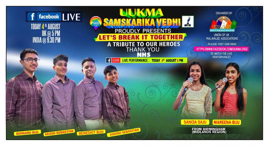 """""""Let's Break It Together"""" ൽ ഇന്ന് (04/08/2020) ചൊവ്വാഴ്ച, അരങ്ങിലെത്തുന്നത്  അതുല്യപ്രതിഭകളായ എർഡിംഗ്ടണിലെ ബർണാർഡ് ബിജു, ബനഡിക്ട് ബിജു സഹോദരങ്ങൾക്കൊപ്പം സാൻസിയ സാജു, മറീന ബിജു എന്നിവരും ബർമിംഗ്ഹാമിലെ ആകാഷ് സെബാസ്റ്റ്യൻ, ആഷിഷ് സെബാസ്റ്റ്യൻ സഹോദരങ്ങളും…. ആഗസ്റ്റിലെ ആദ്യ പ്രോഗ്രാം തന്നെ അവിസ്മരണീയമാകും…."""