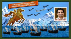 <b>ചെമ്പാ സമുദ്രമോ ചൈനാ കടലോ  ഹിമാവാനും കാവലൊരുക്കി ചോളൻ്റെ കപ്പൽപട....</b>