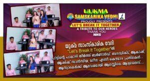 <b>യുക്മ സാംസ്കാരിക വേദി Let's Break It Together ൽ പാട്ടിന്റെ പാലാഴി തീർത്ത് ബർണാർഡ്, ബനഡിക്ട്, ആകാഷ്...</b>