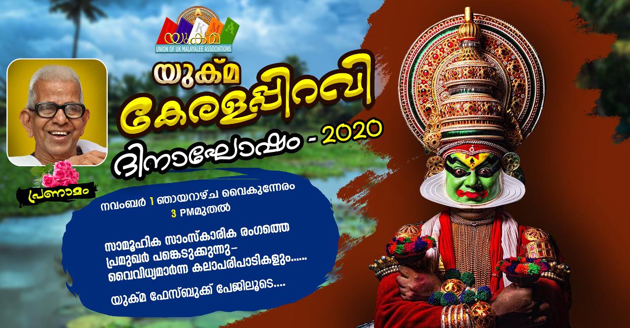 https://uukmanews.com/uukma-keralapiravi-celebrations/