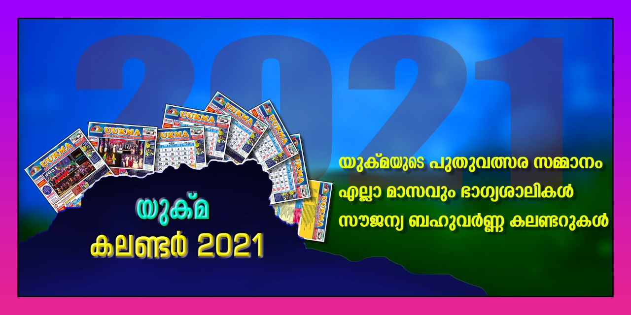 https://uukmanews.com/uukma-calender2021-luckydraw-everymonth/