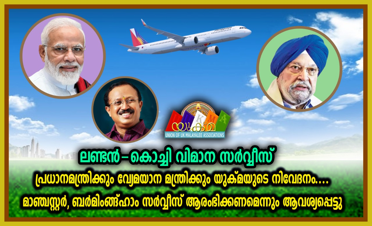 https://uukmanews.com/reinstate-london-kochi-flightservice/