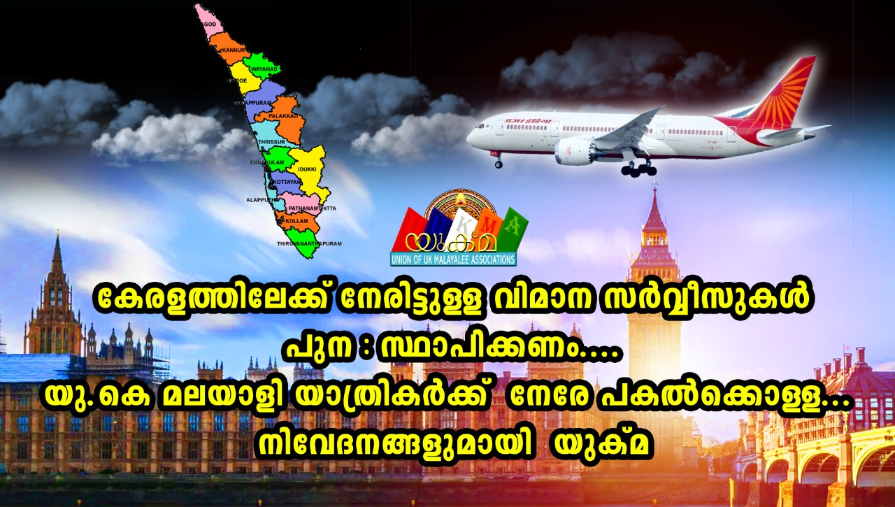 https://uukmanews.com/directflighttokerala-reinstate-uukmapetition/