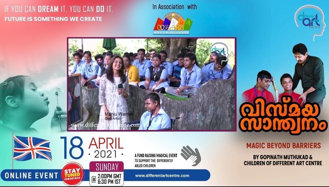 https://uukmanews.com/gopinadhmuthukad-magicshow-childrenofdiffrentartcentre/