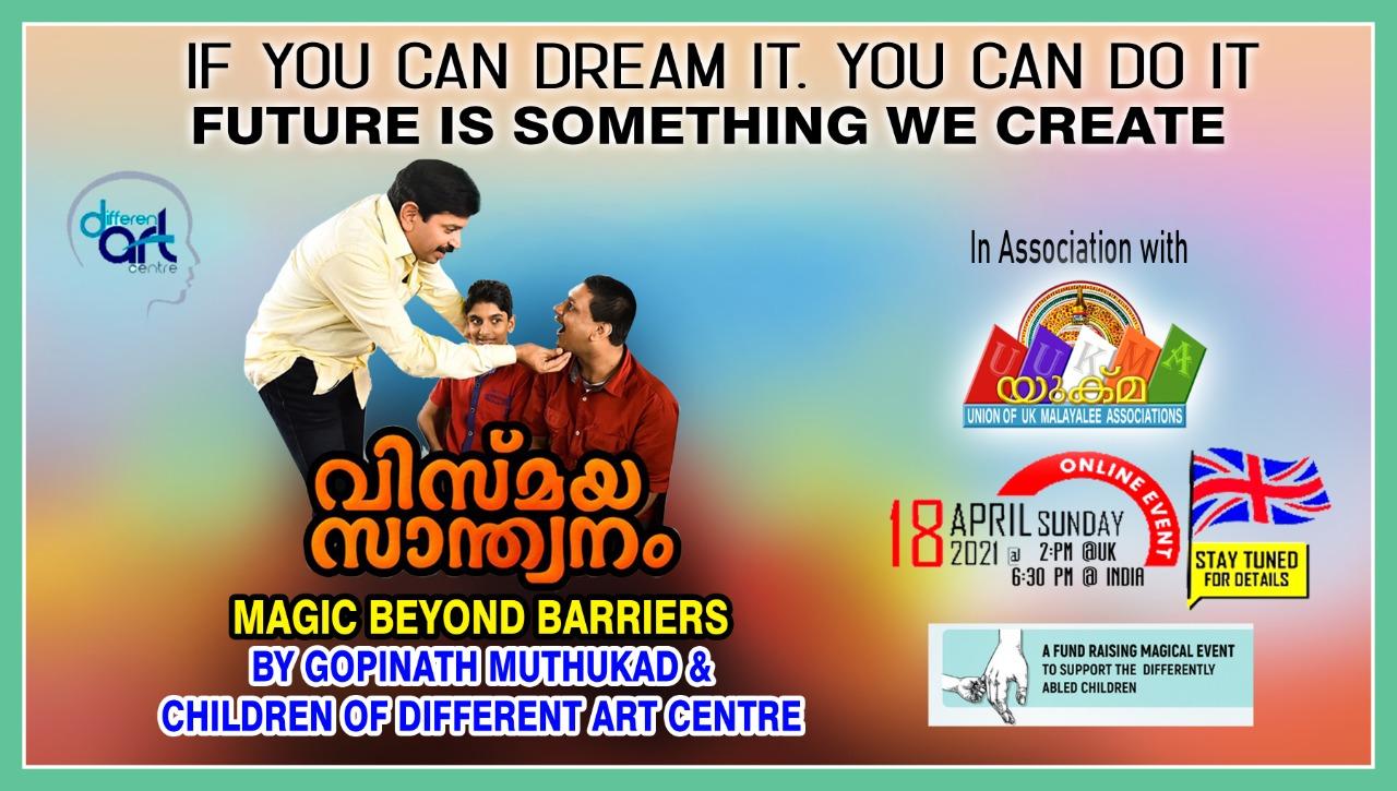 https://uukmanews.com/vismayasanthvanam-muthukads-magicshow/