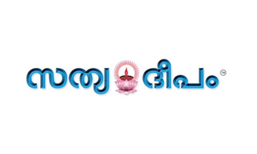 ലക്ഷദ്വീപ് ജനതക്ക് പിന്തുണയും കേന്ദ്രസർക്കാറിന് വിമർശനവുമായി 'സത്യദീപം'