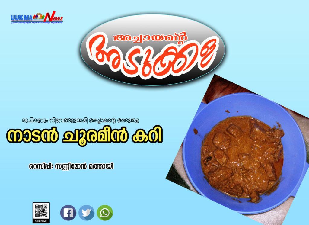 ചൂര മീന് കറി Choora / Tuna fish curry Naadan style