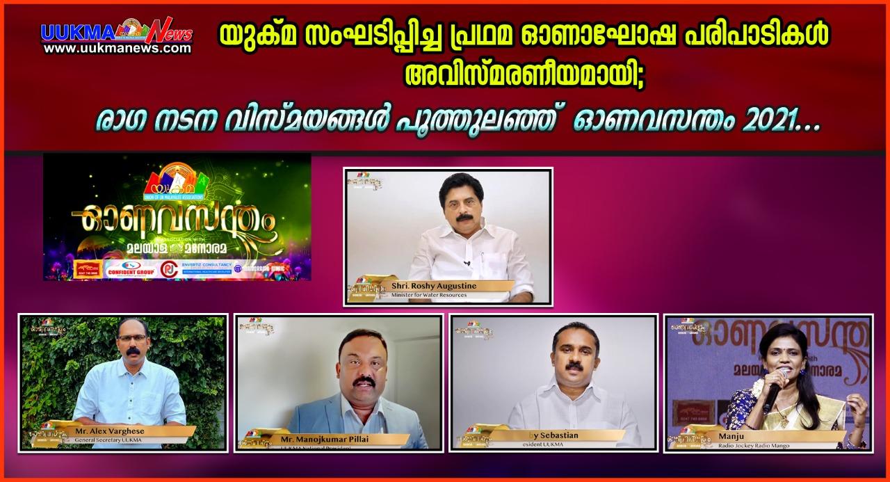 https://uukmanews.com/uukma-manorama-programme-onavasantham2021/